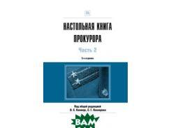 Настольная книга прокурора в 2-х частях. Часть 2. Практическое пособие
