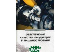 Обеспечение качества продукции в машиностроении. Учебник