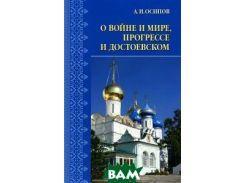 О войне и мире, прогрессе и Достоевском. Избранные статьи. Осипов А.И.
