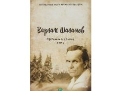 Избранное Варлама Шаламова. В 2-х томах. Том 2