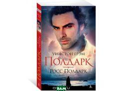 Росс Полдарк. Книга 1