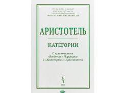 Категории. С приложением Введения Порфирия к Категориям Аристотеля