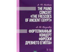 Фортепианный концерт Фрески Древнего Египта . Ноты