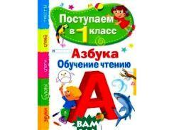 Азбука. Обучение чтению