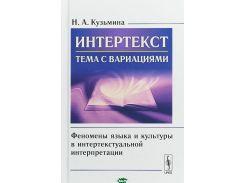 Интертекст: тема с вариациями. Феномены языка и культуры в интертекстуальной интерпретации