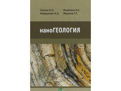 НаноГеология