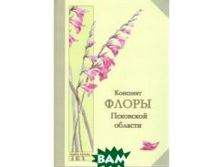 Конспект флоры Псковской области