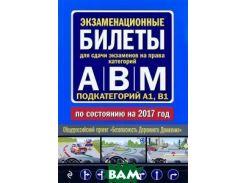Экзаменационные билеты для сдачи экзаменов на права категорий  А ,  В  и  M , подкатегорий A1, B1 (по состоянию на 2017 год)