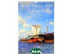 Календарь 2018 (на спирали). Исаак Левитан / Isaak Levitan