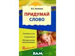 Придумай слово. Речевые игры и упражнения для дошкольников. Книга для воспитателей детского сада и родителей