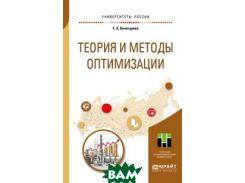 Теория и методы оптимизации. Учебное пособие для академического бакалавриата