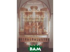 И.С. Бах. Токката (с фугой) d-moll BWV 565. Страсти по Иоанну