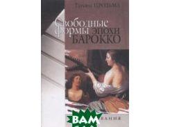 Свободные формы эпохи барокко. Исследование