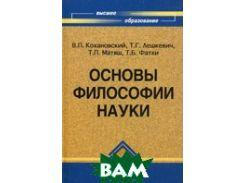 Основы философии науки. 7-е издание