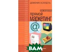 Прямой маркетинг 4-е издание