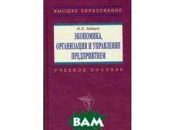 Экономика, организация и управление предприятием: Учебное пособие. 2-е издание