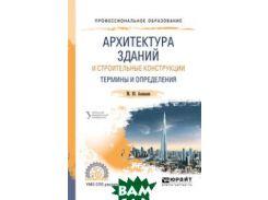 Архитектура зданий и строительные конструкции: термины и определения. Учебное пособие для СПО