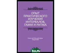 Опыт практического изучения интервалов, гамм и ритма
