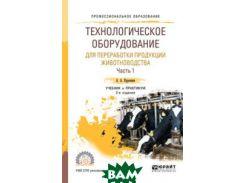 Технологическое оборудование для переработки продукции животноводства. В 2-х частях. Часть 1. Учебник и практикум для СПО