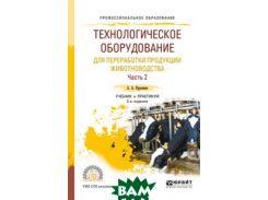 Технологическое оборудование для переработки продукции животноводства. В 2-х частях. Часть 2. Учебник и практикум для СПО