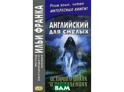 Английский для смелых. История о духах и привидениях. Учебное пособие