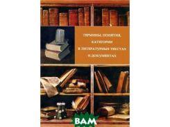 Термины, понятия, категории в литературных текстах и документах