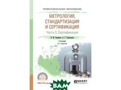 Метрология, стандартизация и сертификация в 3-х частях. Часть 3. Сертификация. Учебник для СПО