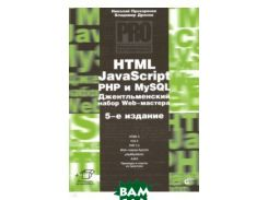 HTML, JavaScript, PHP и MySQL. Джентльм.наб. Изд.5