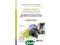 Методы и средства измерений и контроля: дефектоскопы. Учебное пособие для СПО