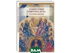 Открытки. Сошествие Святого духа. Русские иконы