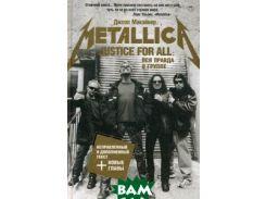 Justice For All. Вся правда о группе Metallica