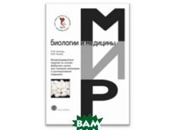 Биодеградируемые изделия на основе фиброина шелка для тканевой инженерии и регенеративной медицины
