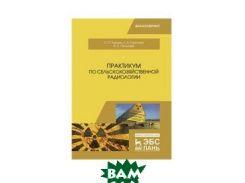 Практикум по сельскохозяйственной радиологии