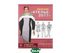 Сборник Ателье 2017 . Техника кроя М. Мюллер и сын