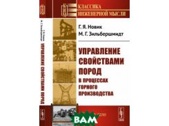 Управление свойствами пород в процессах горного производства