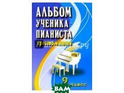 Альбом ученика-пианиста. Хрестоматия. 2 класс. Учебно-методическое пособие