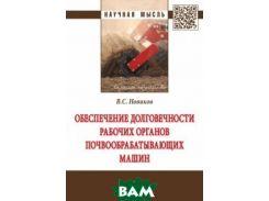 Обеспечение долговечности рабочих органов почвообрабатывающих машин. Монография