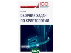 Сборник задач по криптологии