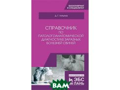 Справочник по патологоанатомической диагностике заразных болезней свиней
