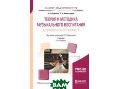 Теория и методика музыкального воспитания детей дошкольного возраста. Учебник для академического бакалавриата