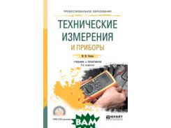 Технические измерения и приборы. Учебник и практикум для СПО