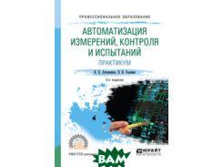 Автоматизация измерений, контроля и испытаний. Практикум. Учебное пособие для СПО