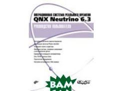 Операционная система реального времени QNX Neutrino 6.3. Руководство пользователя
