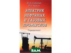 Электрик нефтяных и газовых промыслов. Справочник