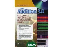 Adobe Audition 3. Создание фонограмм и обработка звука