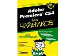 Adobe Premiere CS4 для чайников / Adobe Premiere CS4 for Dummies