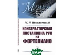 Консерваторская постановка рук на фортепиано. Выпуск  12