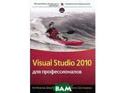 Visual Studio 2010 для профессионалов.   Professional Visual Studio 2010