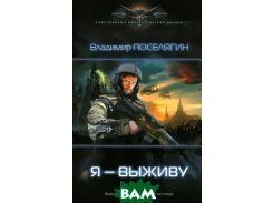 СФБ Я-ВЫЖИВУ(лен)