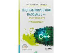 Программирование на языке C++: Практический курс. Учебное пособие для СПО
